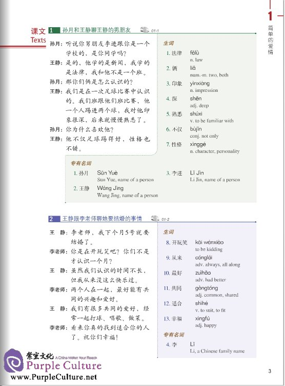 Sample pages of HSK Standard Course 4A (with 1 CD) (ISBN:9787561939031)