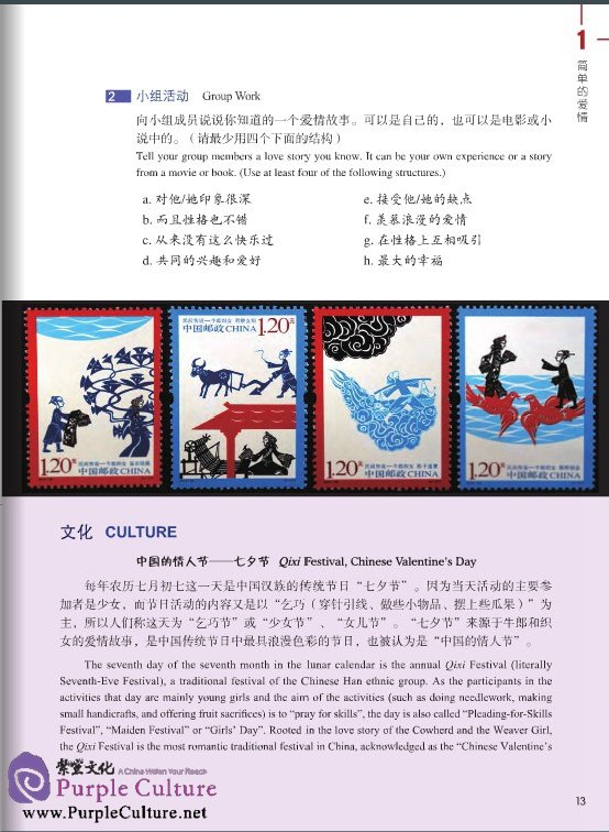 Sample pages of HSK Standard Course 4A (with audios) (ISBN:9787561939031)