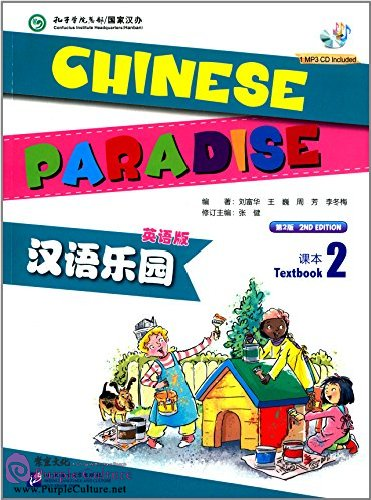 Chinese Paradise (2nd Edition) (English Edition) Vol 2 - Textbook (with MP3) - Click Image to Close