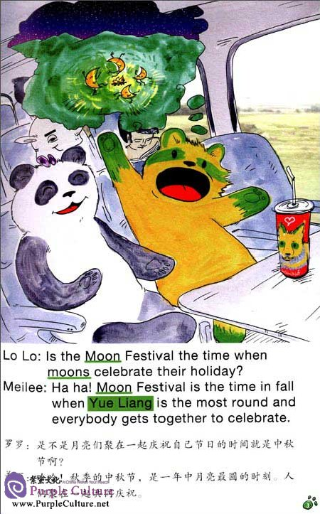Sample pages of Travel with Lolo to China: Lolo's Moon Festival (ISBN:9787546138503)