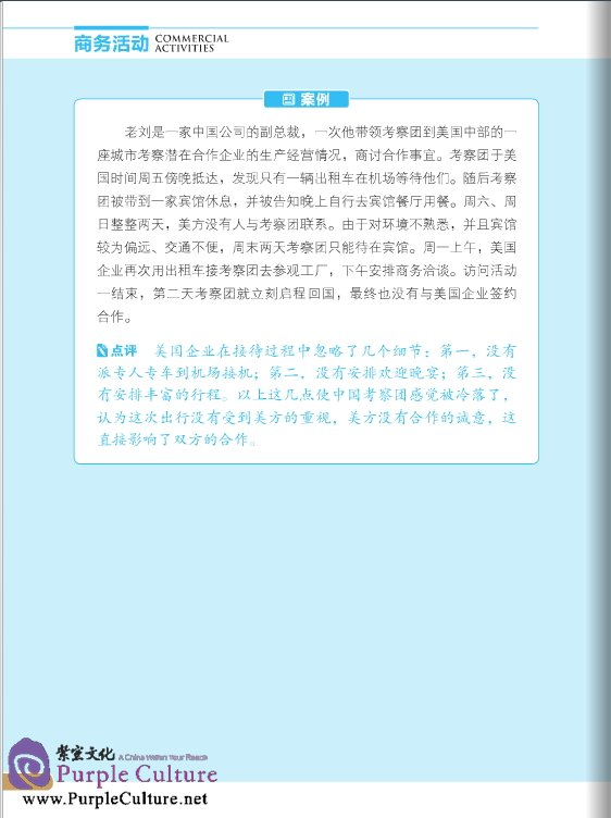 Sample pages of Commercial Culture in China: Commercial Activities (with 1 DVD) (ISBN:9787561937129)