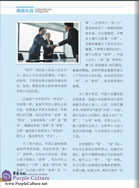 Sample pages of Commercial Culture in China: Commercial Etiquette (Accompanied with CD) (ISBN:9787561937136)