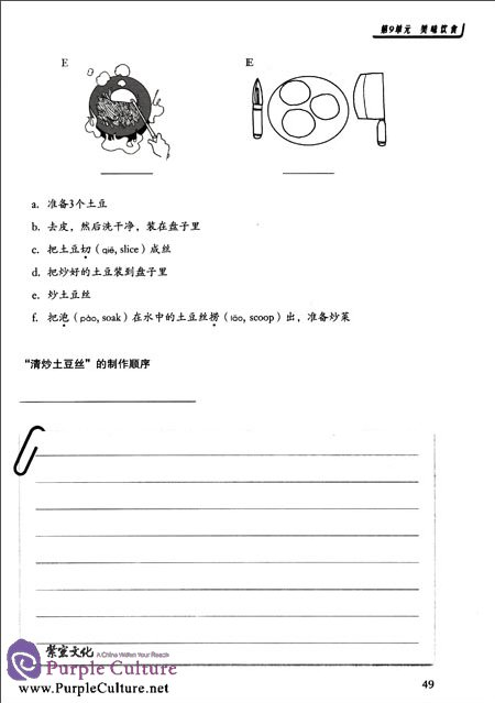 Sample pages of Experiencing Chinese Intermediate Course 1 Workbook (ISBN:9787040363326)