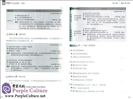 Sample pages of New HSK Analysis Level 4 (with 1 MP3) (ISBN:9787561938355)