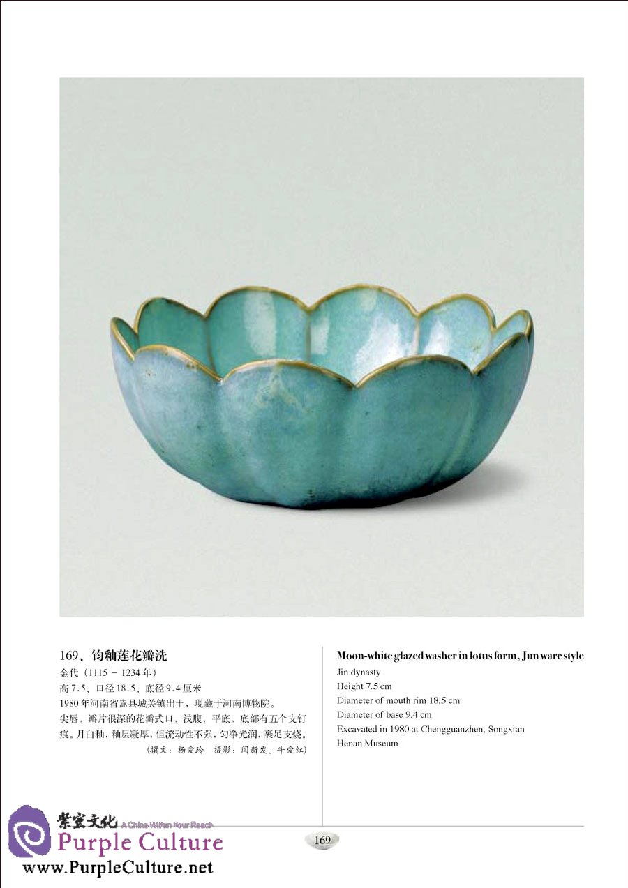Sample pages of Complete Collection of Ceramic Art Unearthed in China (16 vol set) (ISBN:9787030202550)