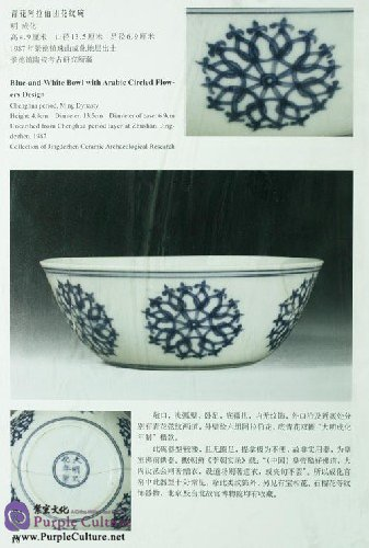 Sample pages of The Complete Collection of Porcelain of Jiangxi Province: Ming Dynasty Vol II (ISBN:9787505417144)