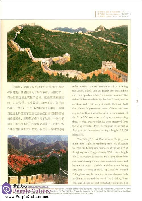 Sample pages of China's World Heritage (with 8 DVDs) (ISBN:9787561921920)