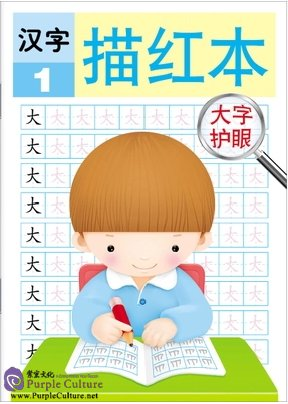 Chinese Character Practice Tracing Workbook (set of 4 vols) - Click Image to Close