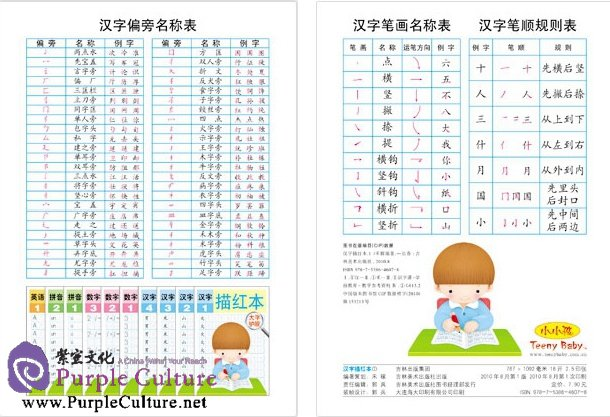 Sample pages of Chinese Character Practice Tracing Workbook (set of 4 vols)
