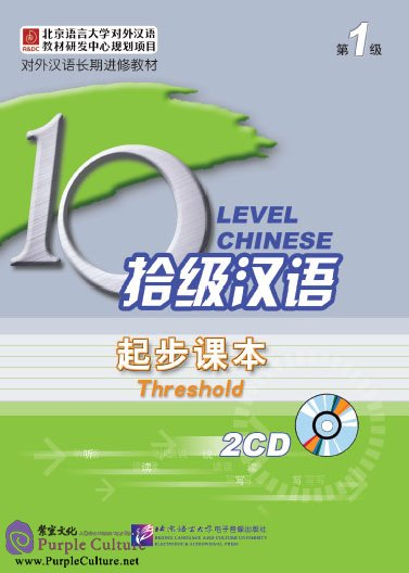 Ten Level Chinese (Level 1): Threshold - 2CD - Click Image to Close