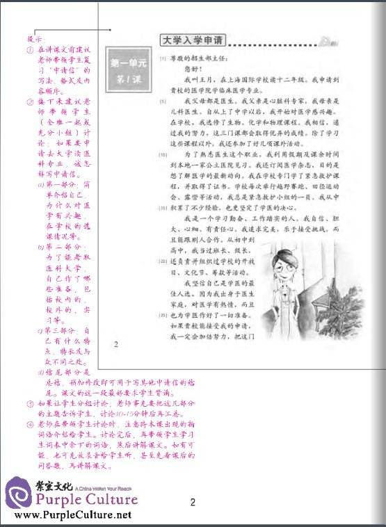 Sample pages of Easy Steps to Chinese 7: Teacher's book (ISBN:9787561936771)