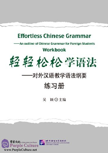 Effortless Chinese Grammar: An Outline of Chinese Grammar for Foreign Students - Workbook - Click Image to Close