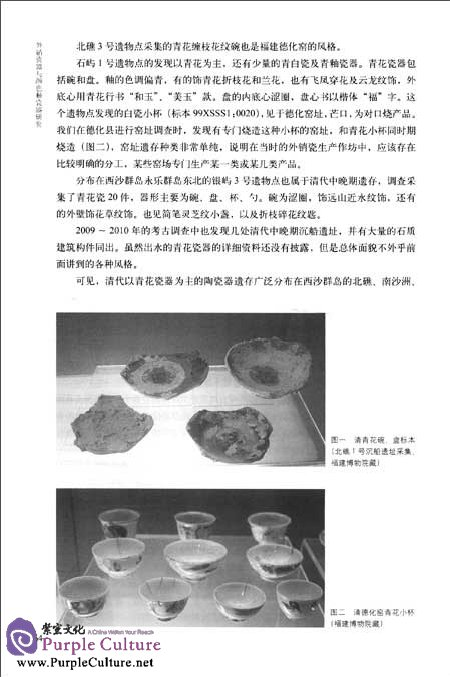 Sample pages of The Research of Export Porcelain and Color-Glazed Porcelain (ISBN:9787513403467)