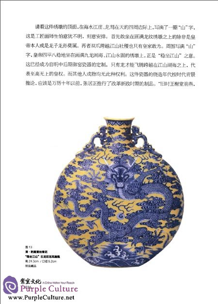 Sample pages of Auspicious Design in Dynastic Porcelain (ISBN:7513403538,9787513403535)
