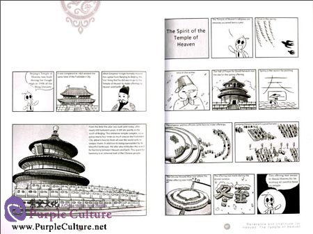 Sample pages of The Big Picture Book of Chinese Culture: Wisdom of Life (ISBN:9787510429866)