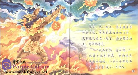 Sample pages of Pre-intermediate: Myths and legends: Pangu and the Creation of the World (CD-Rom included) (ISBN:7561935439, 9787561935439)