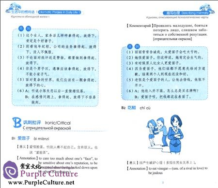 Sample pages of Idiomatic Phrases in Daily Life 1 (Accompanied with CD) (ISBN:9787561937532)