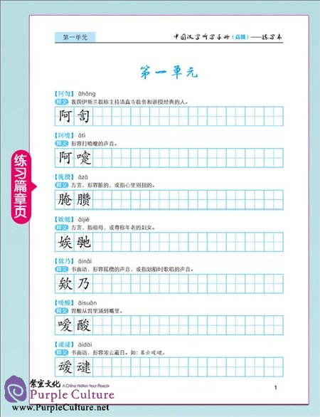 Sample pages of Chinese Characters Dictation Manual: Advanced (Exercise Book Dictation Book, Accompanied with CD ) (ISBN:9787511016331)