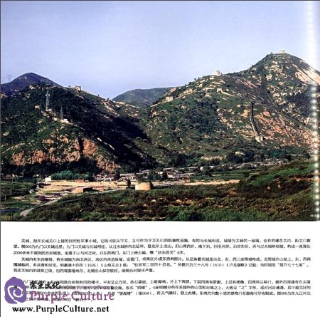 Sample pages of The Great Wall in Funing (ISBN:9787508525396)