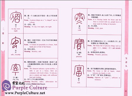 Sample pages of Picture in Chinese Characters (ISBN:9787544451284)