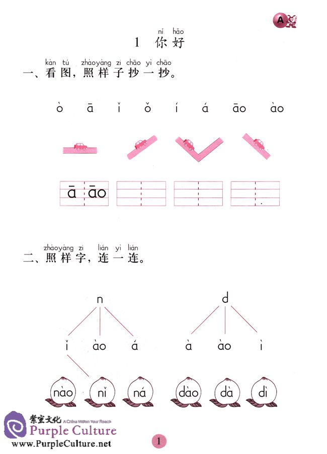 Sample pages of Standard Chinese (Revised Edition) Workbook 1 A (ISBN:9787107200083)