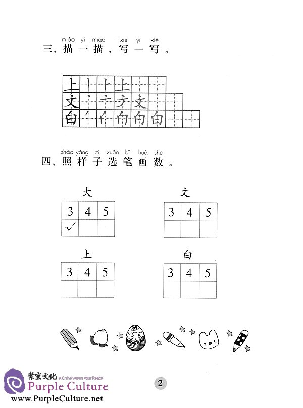 Sample pages of Standard Chinese (Revised Edition) Workbook1B (ISBN:9787107200100)