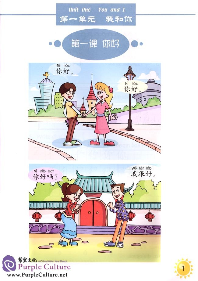 Sample pages of Happy Chinese (Chinese for GCSE, Kuanle Hanyu) Volume 1 - Student's Book (ISBN:7107171267, 9787107171260)