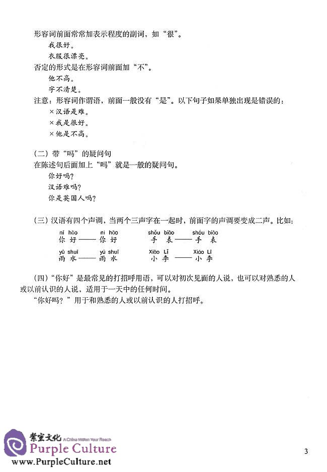 Sample pages of Happy Chinese (Chinese for GCSE, Kuaile Hanyu) Volume 1 - Teacher's Book (ISBN:9787107171313)