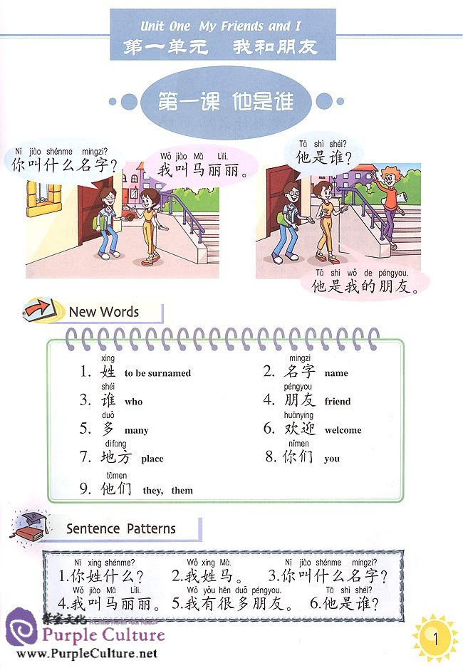Sample pages of Happy Chinese (Chinese for GCSE, Kuanle Hanyu): Student's Book(Volume 2) (ISBN:9787107171275)