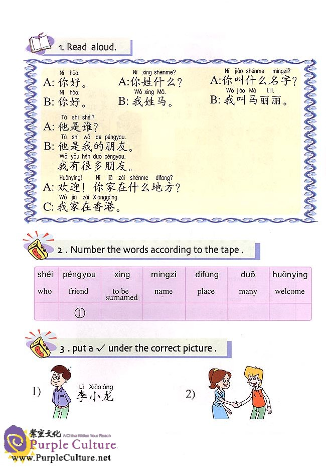 Sample pages of Happy Chinese (Chinese for GCSE, Kuaile Hanyu) Volume 2 - Student's Book (ISBN:9787107171277)