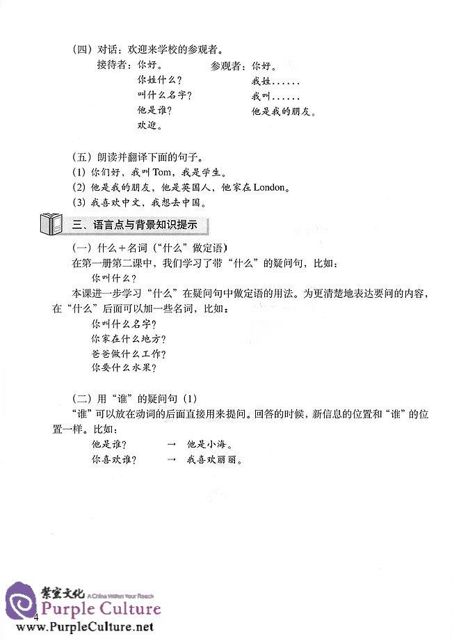 kuaile hanyu book 1 pdf