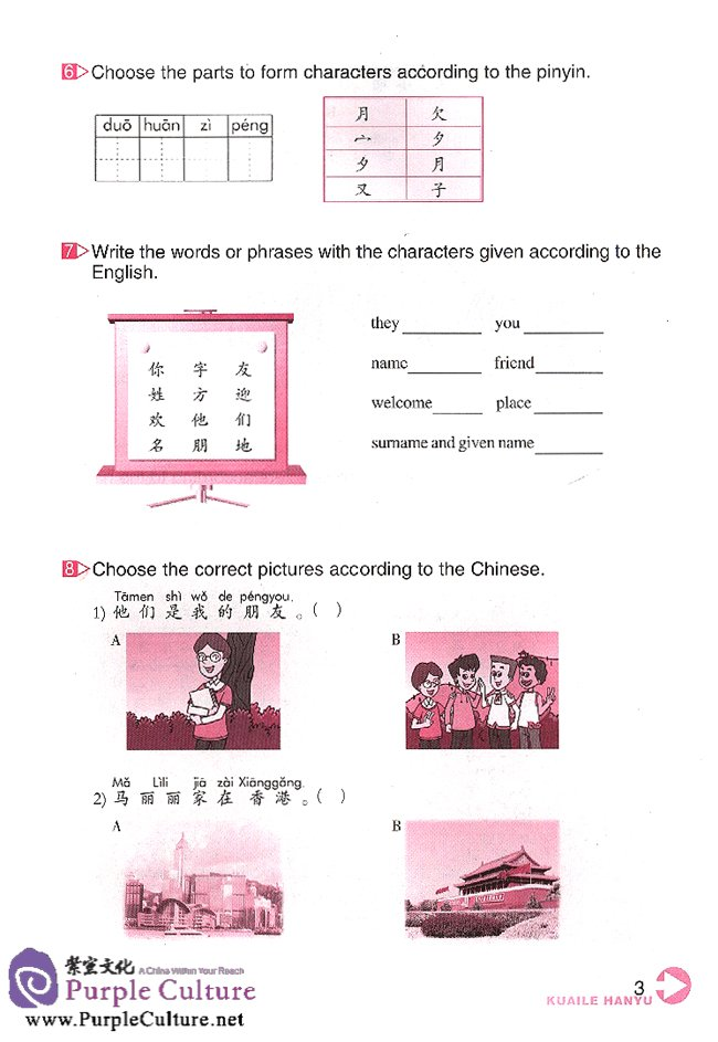 Sample pages of Happy Chinese (Chinese for GCSE, Kuaile Hanyu) Volume 2 - Workbook (ISBN:9787107207969)