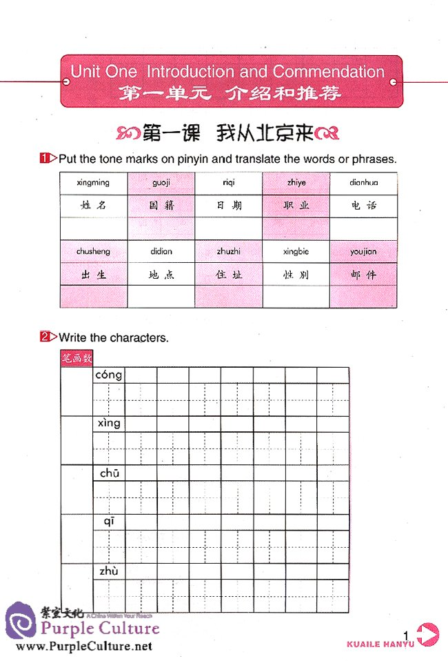 Sample pages of Happy Chinese (Chinese for GCSE, Kuaile Hanyu) Volume 3 - Workbook (ISBN:9787107209321)