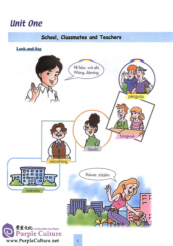 Sample pages of LEARN CHINESE WITH ME: Student's Book 1 (English Edition) (with 2CDs) (ISBN:9787107164224)