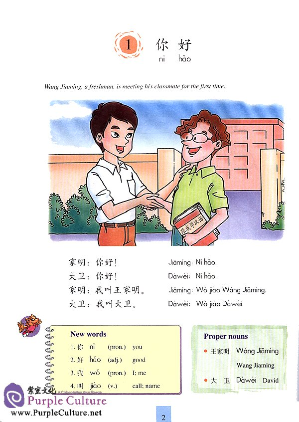 Sample pages of Learn Chinese with Me Vol 1: Student's Book (with 2CDs) (ISBN:9787107164224)
