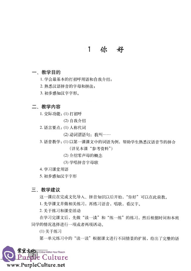 Sample pages of Learn Chinese with Me Vol 1: Teacher's Book (ISBN:9787107166840)