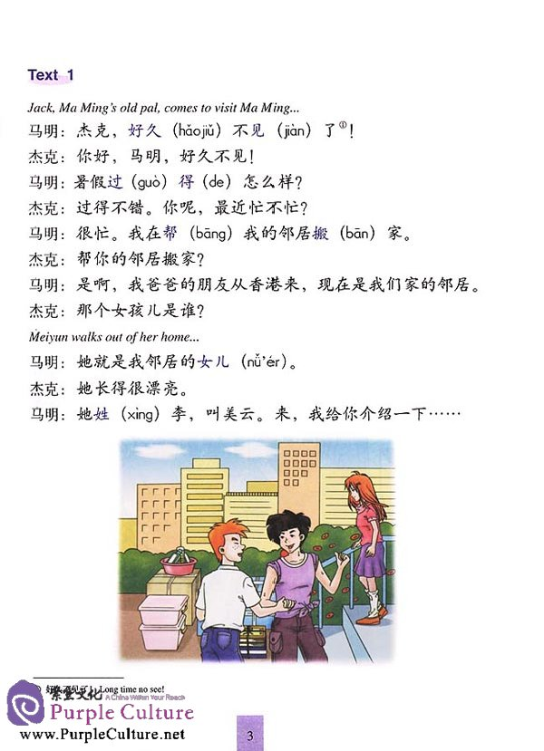 Sample pages of Learn Chinese with Me Vol 3: Student's Book (with 2CDs) (ISBN:7107177192, 9787107177194)