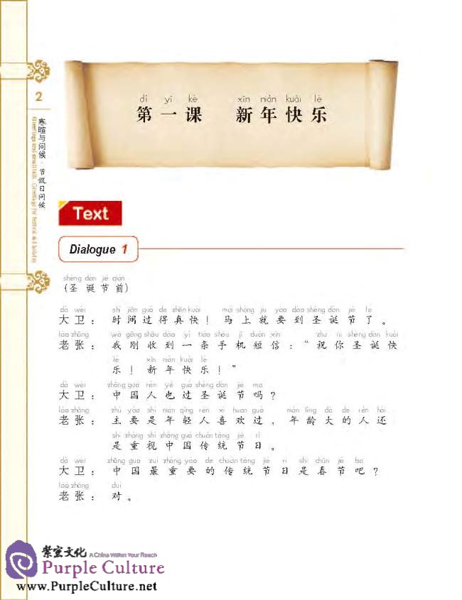 Sample pages of My Chinese Level 7-9 (with CD) (ISBN:9787107215667)