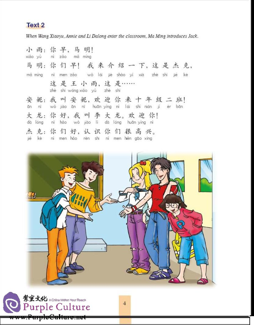 Sample pages of Learn Chinese with Me (2nd Edition) Vol 2: Student's Book (ISBN:9787107280467)