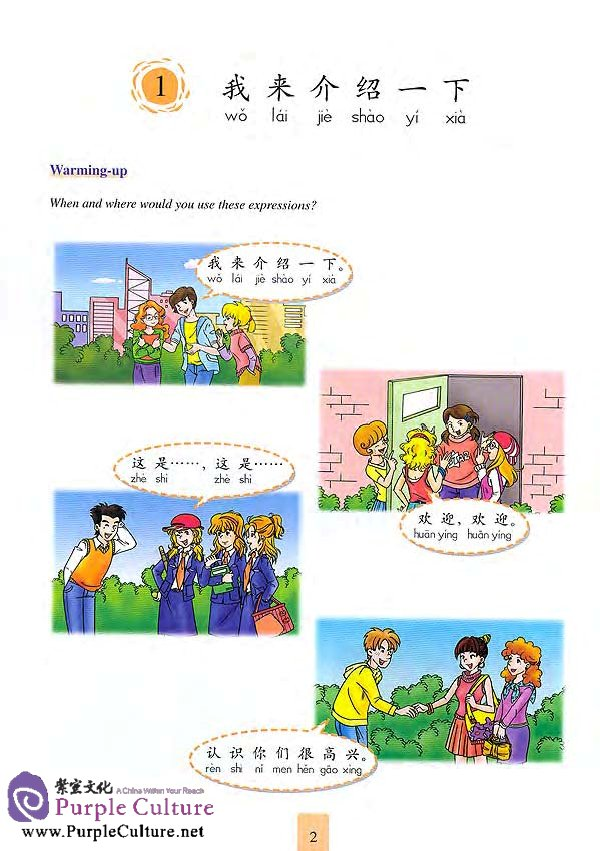 Sample pages of Learn Chinese with Me Vol 2: Student's Book (with 2CDs) (ISBN:9787107174223)