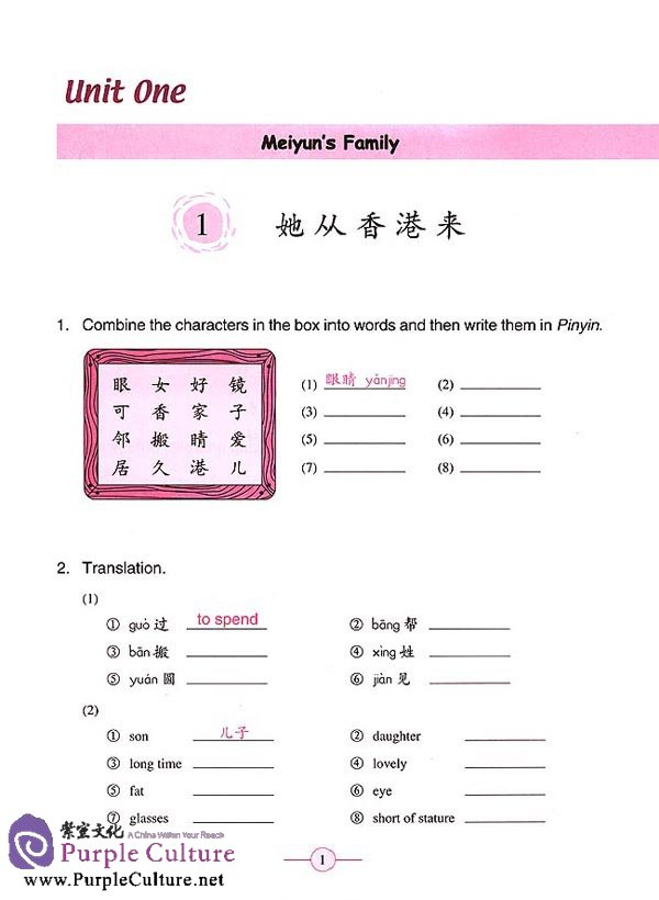 Sample pages of Learn Chinese with Me Vol 3: Workbook (ISBN:9787107182297)