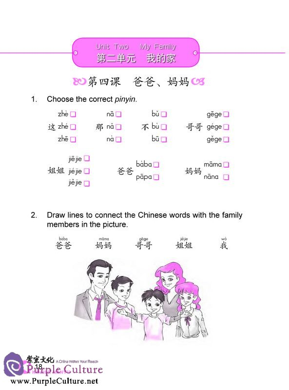 Sample pages of Kuaile Hanyu Happy Chinese (2nd Edition) Vol 1 - Workbook (ISBN:9787107280696)