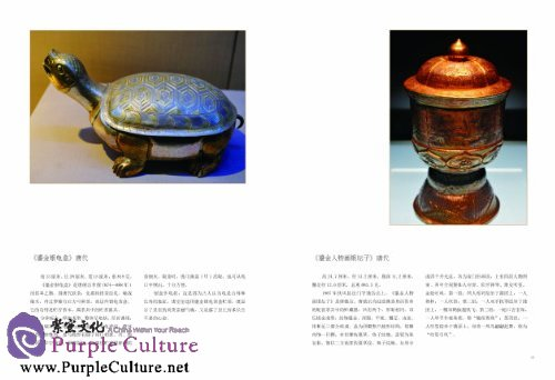 Sample pages of Chinese Craftworks Record Book: Metal Forging Art (ISBN:9787534471612)