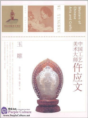 Masters of Chinese Arts and Crafts: Wu Yingwen - Jade Carving - Click Image to Close