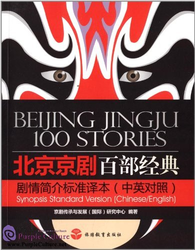 Beijing Jingju 100 Stories: Synopsis Standard Version - Click Image to Close