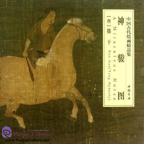 selected ancient chinese paintings  a miraculous horse
