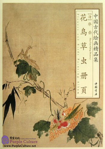 Selected Ancient Chinese Paintings: Flowers and Birds Painting Album (Hua Yan [Qing Dynasty]) - Click Image to Close
