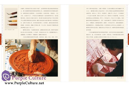 Sample pages of Masters of Chinese Arts and Crafts: Yin Xiuyun - Carved Lacquer (ISBN:9787534471575, 7534471575)
