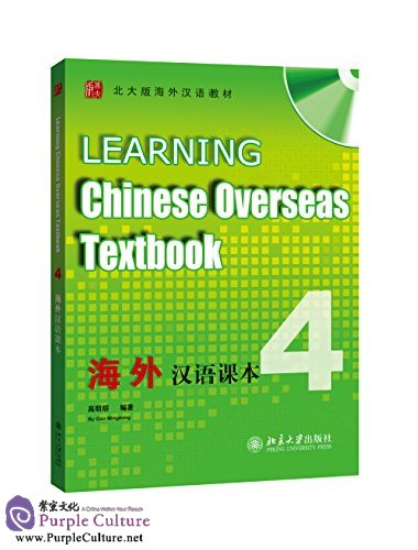 Learning Chinese Overseas Textbook 4 - Click Image to Close