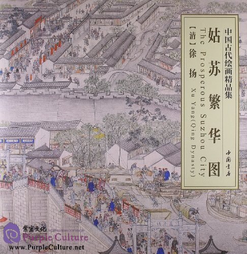 selected ancient chinese paintings  the prosperous suzhou
